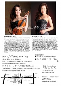 2020 9.27内田沙理・金山千春リサイタルチラシ_page-0001 (1)