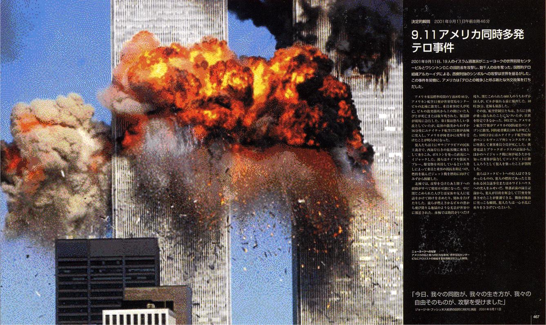 アメリカ 同時 多発 テロ と は
