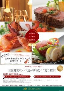 2018夏三国料理イベント_修7ok_平2