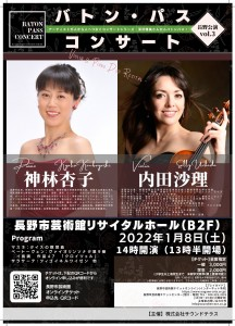 BPC長野03神林_page-0001 (1)